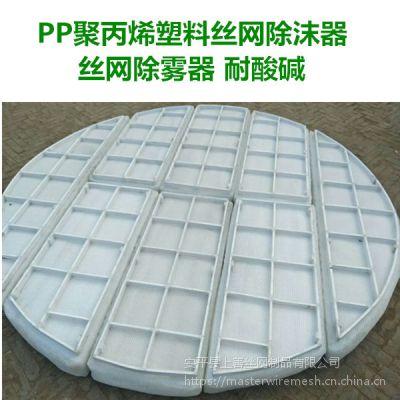 去除工业蒸汽丝网除雾器工艺流程 不锈钢 塑料材质 安平上善定做