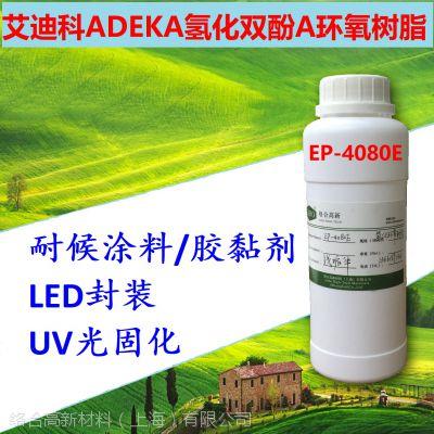 ADEKA 氢化环氧树脂 EP-4080E 氢化双酚A环氧