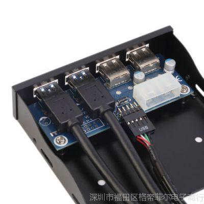 厂家生产 USB3.0软驱位面板 USB3.0*2+USB2.0*2 电脑硬件零售批发