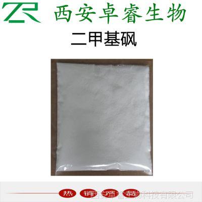 二甲基砜MSM 99%高含量二甲基砜纯粉 质量保证 欢迎选购