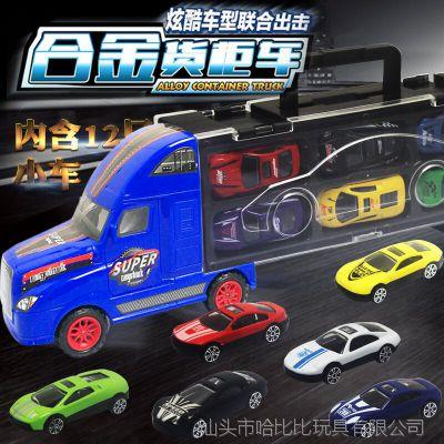 4126儿童仿真模型手提合金货柜车玩具 带12只合金车模玩具批发