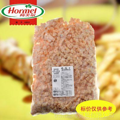 批发Hormel荷美尔鸡肉丁2kg粒粒鸡肉粒 三明治西餐烹饪烧烤原料