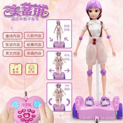 美蒂琪智能娃娃遥控巴比益智早教公仔智能娃娃平衡车公主女孩玩具