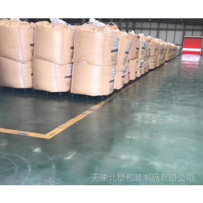 成交10笔 编织袋厂家供应100.100.110全新PP料白色吨袋 集装袋吨