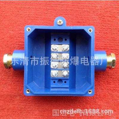 厂家直销重庆梅安森 JHH21本安电路用接线盒