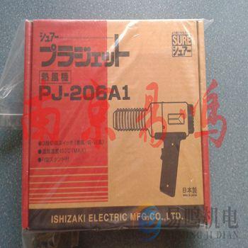 原装日本石崎SURE热风枪PJ-210A,PJ-203A1,PJ-208A1