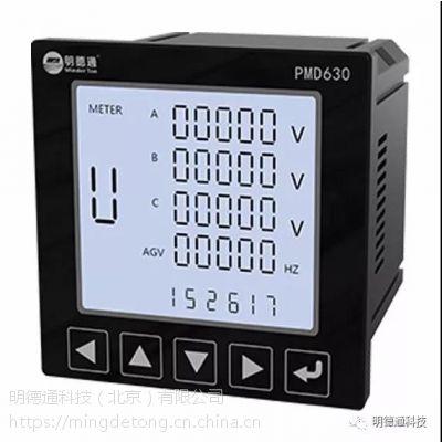 供应北京明德通PMD630三项智能电力仪表性价比