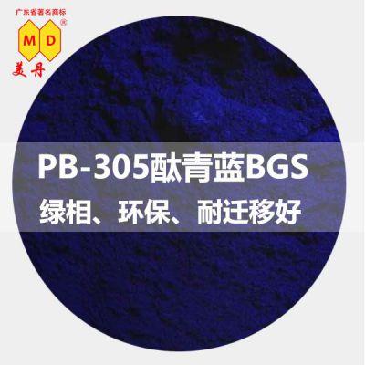 惠州阳江PB305酞青蓝BGS有机塑料蓝色颜料厂家直供