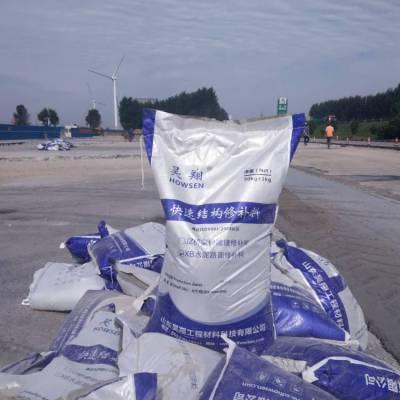 山东水泥路面高强修补料 混凝土水泥路面修补料 欢迎选购