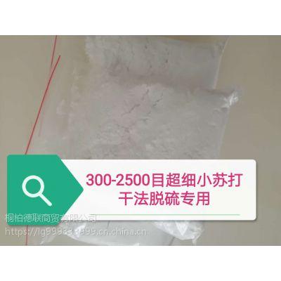 硫化剂-超细小苏打300-2500目-脱硫专用