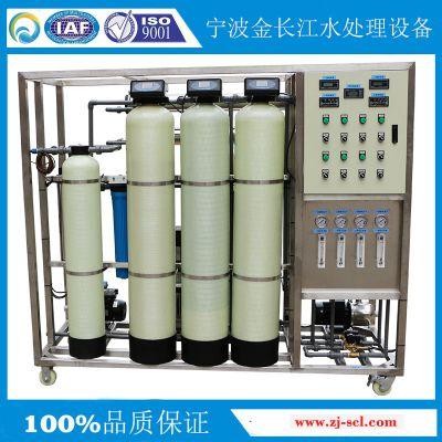 宁波金长江厂家生产0.25吨RO反渗透加树脂抛光高纯水处理设备紫外线消毒系统