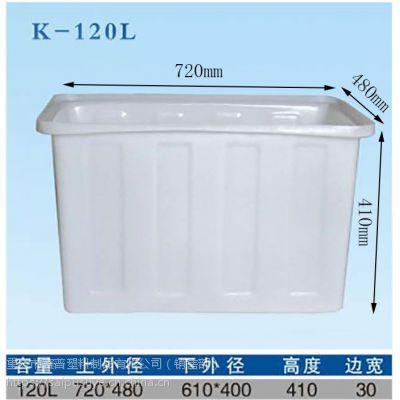 120L食品级PE牛筋方箱 滚塑周转箱 染厂漂染方箱生产厂家