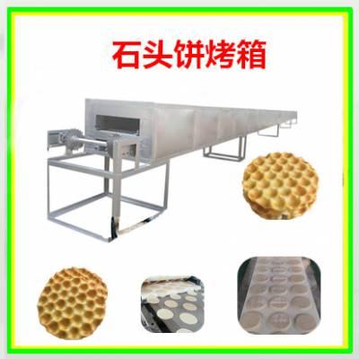 石头饼机器自动石子循环省人工的石头饼设备