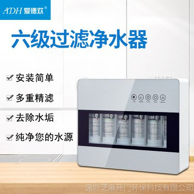 爱德欢六级超滤净水器/超大水量/无需用电/矿物质机