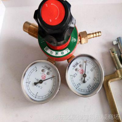 直销 氧气减压阀  氧气钢瓶减压器 氧气表万强减压阀门氧气减压阀