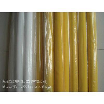 辽宁锦州单丝涤纶丝印丝网 印刷网纱30-500目厂家批发-嘉美