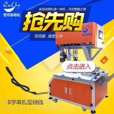全自动绕线扎线机 新升级款粗大电源线【吉双】DL-K8绕线扎线机