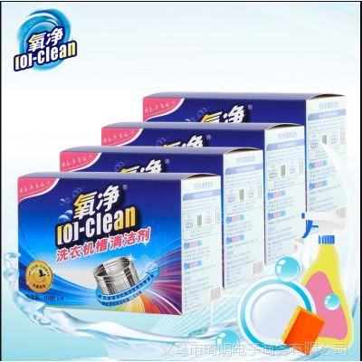 氧净 洗衣机槽清洁剂 去渍清洁剂强力去垢除菌祛味
