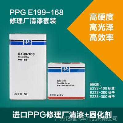PPG168修理厂专用清漆翻新罩光局部修补漆汽车涂料辅料套装