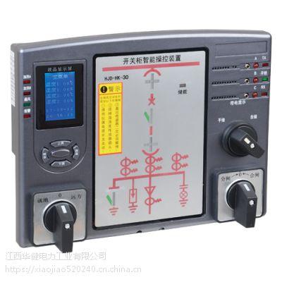 开关柜智能操控装置 开关状态 可OEM 可设计 功能可选