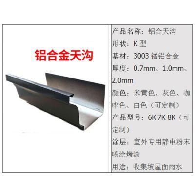 淮安彩铝落水管,铝合金方形雨水管可以定金