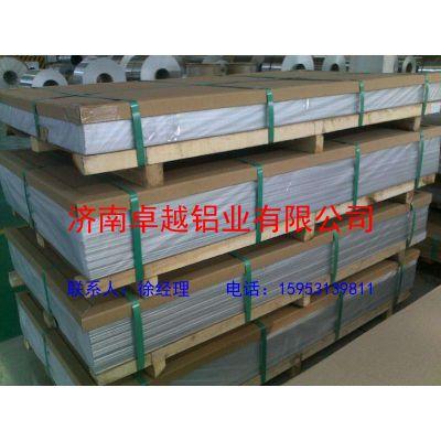 山东5754铝合金板价格供应商