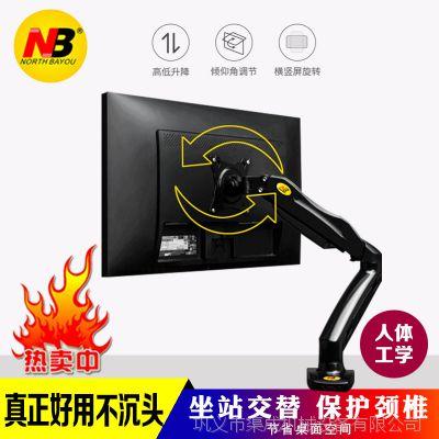 NB F80液晶显示器支架桌面万向旋转升降伸缩电脑支架显示器挂架