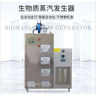 化工专用锅炉生物质蒸汽锅炉全自动蒸汽发生器