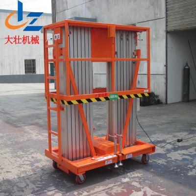 渭南高空作业机械 双柱10米铝合金式升降机 小型移动式液压升降平台哪有卖的