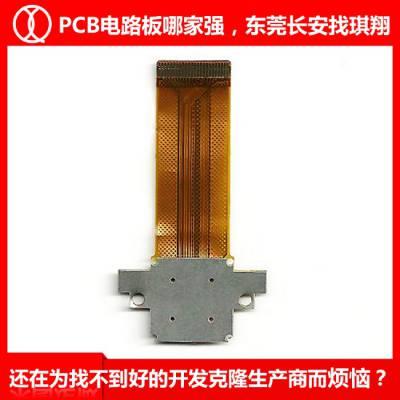 琪翔电子24小时加急厂家-柔性pcb板报价-阳江柔性pcb板