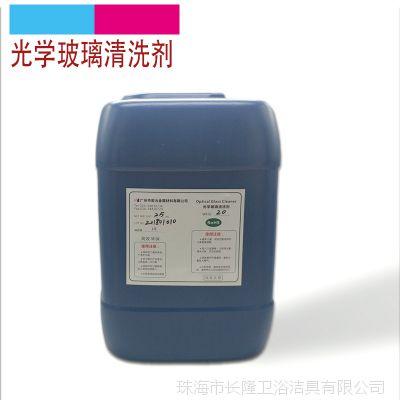 厂家直销工业水基型清洗剂 超声波加工清洗光学玻璃碱性清洗剂