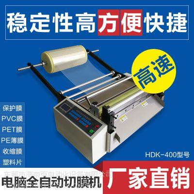 PET保护膜裁切机防刮花PET硅胶保护膜裁断机小型全自动塑料裁切机
