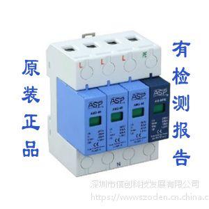 雷迅ASP AM3-20/4三级电源防雷器浪涌保护器电涌保护器避雷器