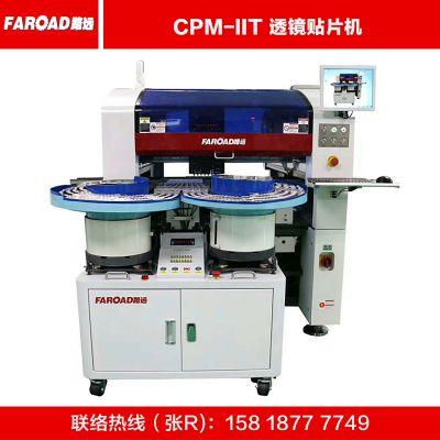 供应 FARODA/路远透镜贴片机 CPM-IIT 国产贴片机 插件机 回流焊 半自动锡膏印刷机