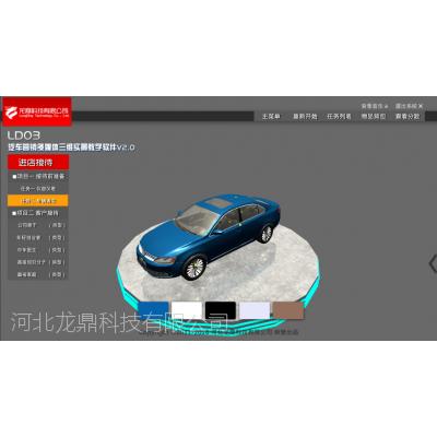 LD03汽车营销多媒体三维实景教学软件