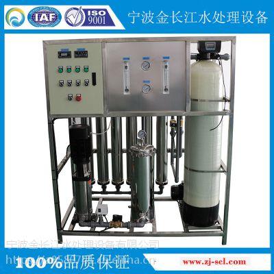 宁波金长江1.5T工业反渗透净水设备 原水自来水过滤系统 商用包装纯净水设备