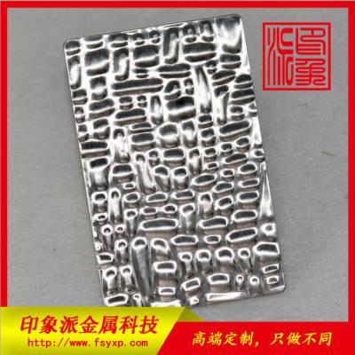 冲压不锈钢花纹板 304鳄鱼纹厂家供应板材