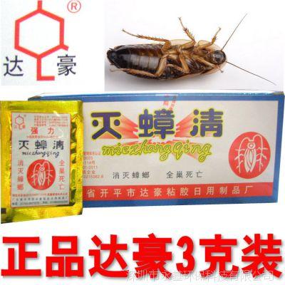 低价处理 达濠灭蟑清3克 特效灭蟑螂 蟑螂药 保证正品 包邮