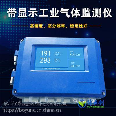 空气质量检测仪带显示多合一大气在线监测仪工业气体空气检测仪