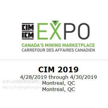2019年第36届加拿大国际矿业展