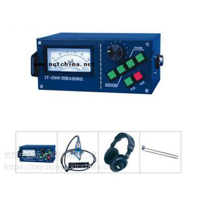 中西地下漏水检测仪 型号:YJ011-JT-2000库号:M383148