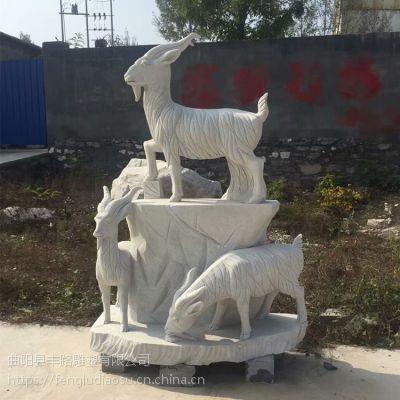 石雕汉白玉三羊开泰大理石三阳开泰户外园林雕塑摆件