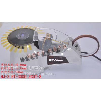 供应EZMRO 胶纸机RT-3000 胶带切割机M-1000胶带切割机ZCUT-2胶纸机