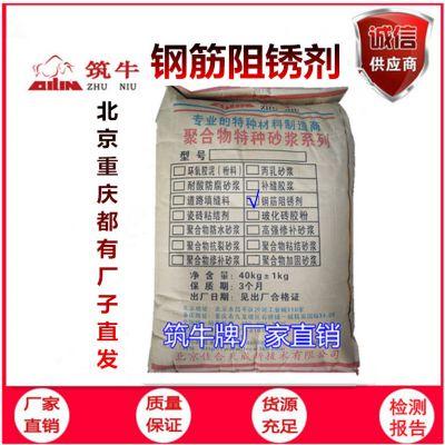 天津掺入型钢筋阻锈剂厂家 北京佳合天成新技术公司