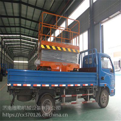 供应电瓶车载式剪叉升降机 固定车载式升降平台 现货供应