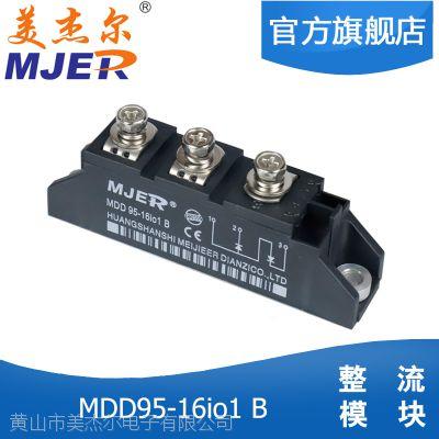 美杰尔 MDD95-16io1B 整流管 整流模块 MDD95-16 全新