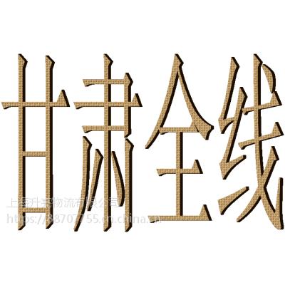 龙湾发甘肃广河县的货运专线