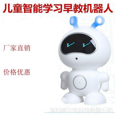 智能机器人 新款儿童智能陪伴机器人 玩具高科技 遥控教育学习 早教故事机