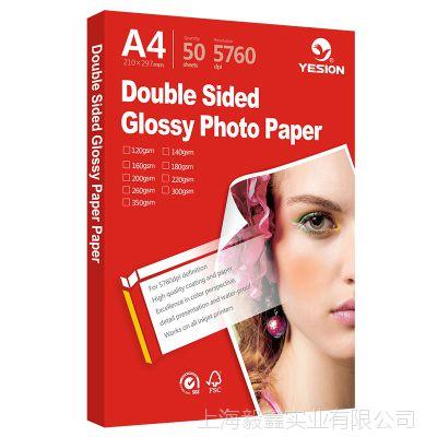 220gsm双面高光相纸 双面铜版纸 喷墨彩色打印纸A4 菜谱打印纸