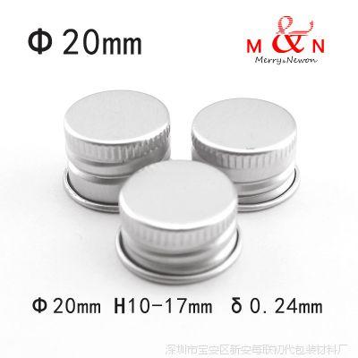 直径Ф20铝盖 0.24厚度 铝盖 五金 定制 瓶盖 金属盖 氧化 鋁蓋